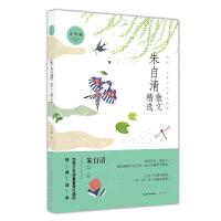 散文精选系列朱自清散文精选青少版 为青少年打造的经典读本语文课外阅读积累