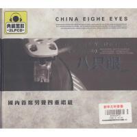 (2CD)八只眼:不老的金曲 八只眼 演唱
