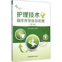 护理技术操作并发症及处理(第2版) 吴惠平,罗伟香 主编
