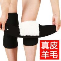冬季羊毛护膝保暖老寒腿女士加厚男士护膝盖套护关节防寒炎老人用