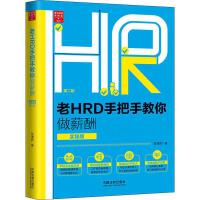 老HRD手把手教你做薪酬 实操版 第2版 中国法制出版社