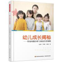 万千教育幼儿成长揭秘常见问题分析与家园共育策略幼儿心理儿问题行为家园共育助教幼教儿童心理安全感意志感幼儿社会性发展的基