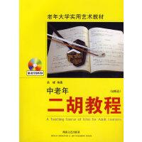中老年二胡教程/初级篇――老年大学实用艺术教材(附DVD光盘)