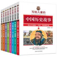 写给儿童的中国历史故事(全8册)