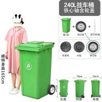 诺兴户外垃圾桶大号垃圾箱240升塑料垃圾筒环卫室外120L小区带盖