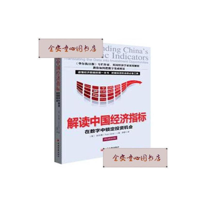 【旧书二手书9成新】解读中国经济指标