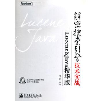 解密搜索引擎技术实战:Lucene&Java精华版(含DVD光盘1张)推荐购买本书第2版,全面升级