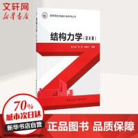 结构力学第2册 陈水福,陈勇,杨骊先 编著