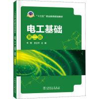 电工基础 第2版 中国电力出版社