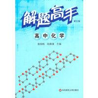 解题高手・高中化学(第五版)