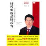 好教师就是好教育-陈红兵教育教学智慧 陈红兵 文化艺术出版社 9787503947605