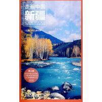 走遍中国――新疆(第三版)