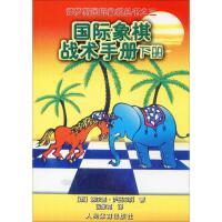 国际象棋战术手册 下册 人民体育出版社