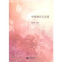 中国现代文论选