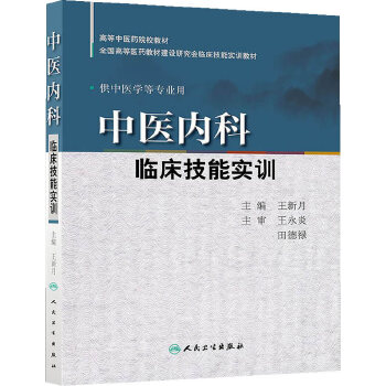 中医内科临床技能实训