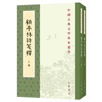 顾亭林诗笺释(全2册・中国古典文学基本丛书)