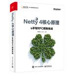 Netty 4核心原理�c手��RPC框架����