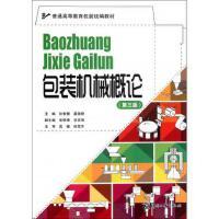 包装机械概论(第3版普通高等教育包装统编教材)