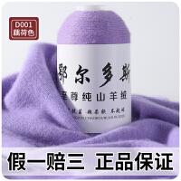 羊绒线纯山羊绒毛线机织手编细线宝宝线围巾线羊毛线 藕色 D001藕荷色