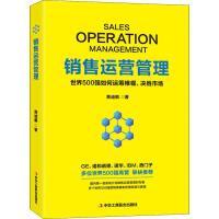 销售运营管理 世界500强如何运筹帷幄、决胜市场 中华工商联合出版社