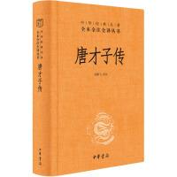 唐才子传 中华书局