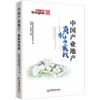 中国产业地产 商机与实战 中国经济出版社