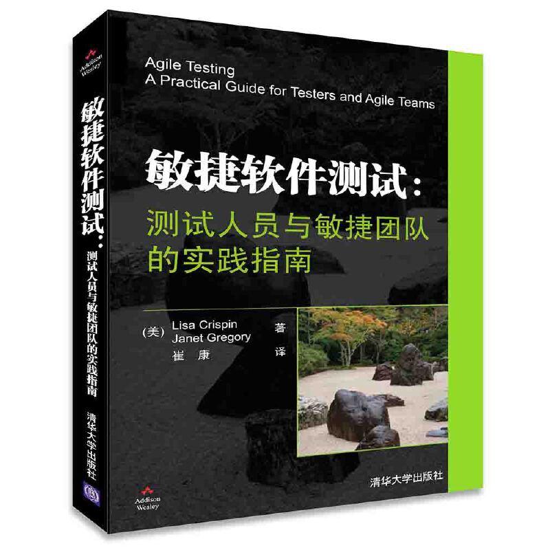 敏捷软件测试:测试人员与敏捷团队的实践指南(超多案例 软工牛人必读圣经)