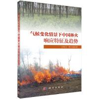 气候变化情景下中国林火响应特征及趋势