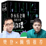 《李永乐老师给孩子讲物理》(套装10册)