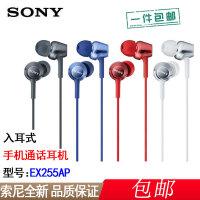 【支持礼品卡+包邮】索尼 MDR-EX255AP 入耳式立体声 带线控耳麦 手机通话音乐通用耳机