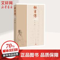 杜甫传 人民文学出版社