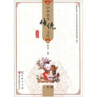 中华优秀传统文化一年级 江苏版 根据《完善中华优秀传统文化教育指导纲要》编写 彩绘版 江苏凤凰教育出版社
