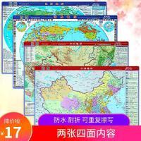 (共两张)桌面版 世界地图+桌面版中国地图 超值五合一 中国世界地形 鼠标垫 桌垫 桌面阅读 学生地理学习好帮手 20