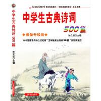 中�W生古典��~500篇(最新升�版)