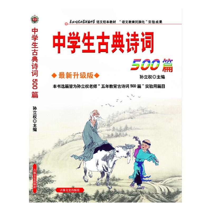 中学生古典诗词500篇(最新升级版)