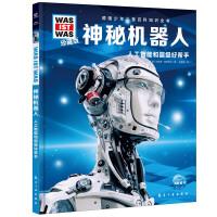 什么是什么-珍藏版:神秘机器人