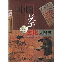 【二手旧书9成新】中国茶文化大辞典 朱世英,王镇恒,詹罗九 9787543206724 格致出版社
