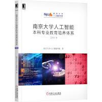 南京大学人工智能本科专业教育培养体系 机械工业出版社