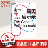 基因启示录 浙江人民出版社