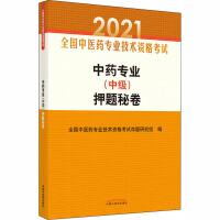 中药专业(中级)押题秘卷 2021 中国中医药出版社
