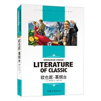 欧也妮・葛朗台 小学生课外阅读书籍三四五六年级必读世界经典文学名著青少年儿童读物故事书 名师精读版