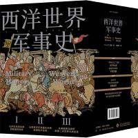 西洋世界军事史:全译本(全3册)