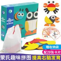 【2件5折】益智玩具 智力开发 朵莱 蒙氏趣味拼板动物款 早教七巧板智力拼图板儿童玩具益智蒙氏趣味拼板