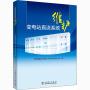变电站直流系统维护 中国电力出版社