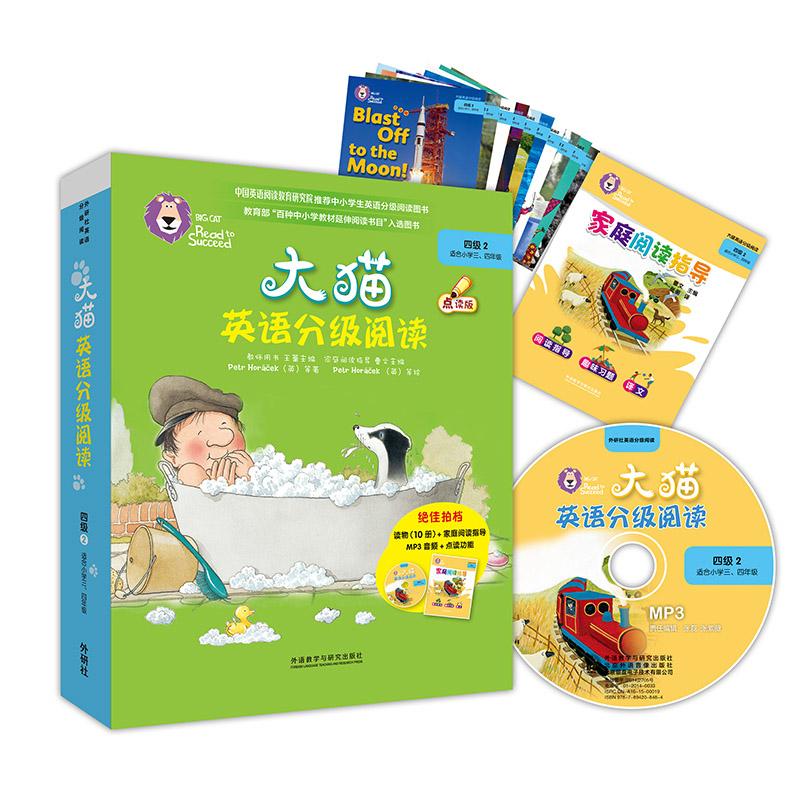 大猫英语分级阅读四级2 Big Cat(适合小学三、四年级 10册读物+家庭阅读指导+MP3光盘)点读版 为4-15岁中国少年儿童家庭英语阅读提供全面解决方案;为中小学英语阅读教学提供全面解决方案