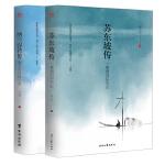 苏东坡传+纳兰容若传:千古词人的豁达与深情(必读词人传记套装)