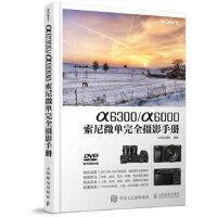 a6300|a6000索尼微单完全摄影手 北极光摄影 人民邮电出版社