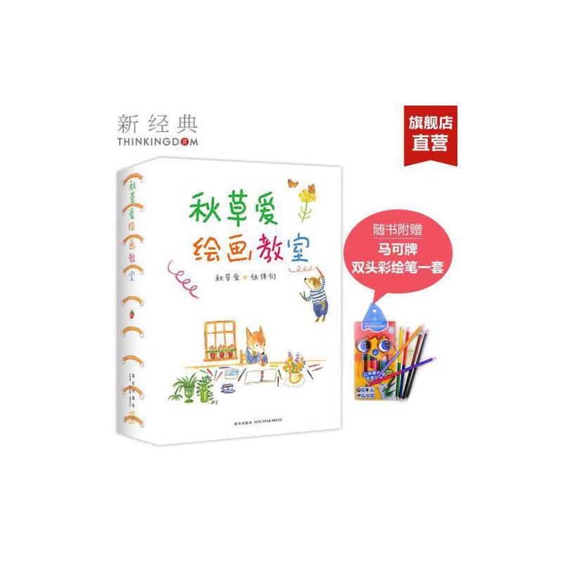 秋草爱绘画教室(全6册)色铅笔实用教程从入门到精通 手绘基础入门教材