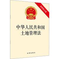 中华人民共和国土地管理法 *修正版 中国法律图书有限公司