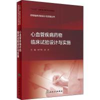 心血管疾病药物临床试验设计与实施 人民卫生出版社